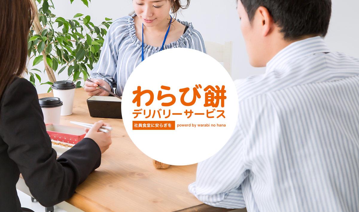 わらび餅デリバリーサービス