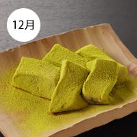 12月 わらび餅(抹茶)